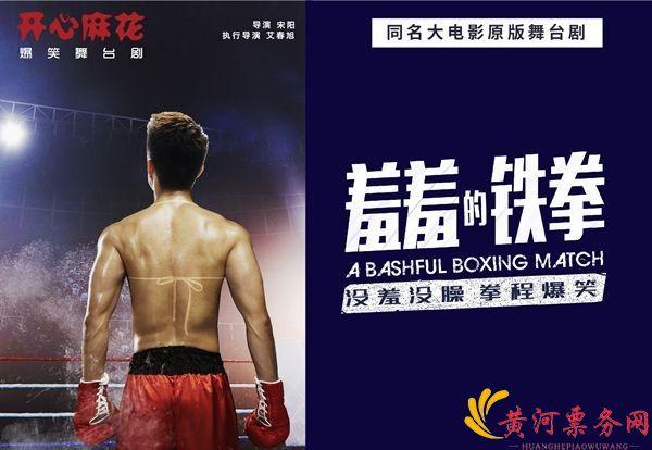 2017开心麻花爆笑舞台剧《羞羞的铁拳》-贵阳站