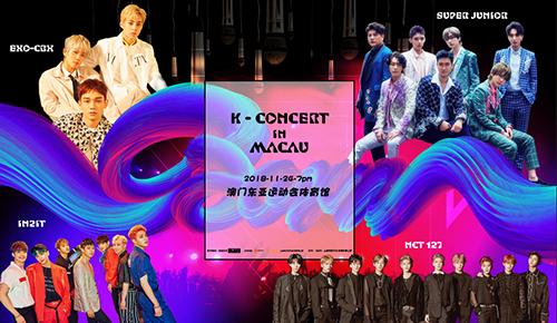 东亚票务网站_K-CONCERT澳门演唱会门票_2018K-CONCERT IN MACAU演唱会-黄河票务网