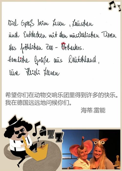 2021放屁大象吹低音号之熊猫绝密计划—德国原版绘本启蒙交响音乐会-北京站