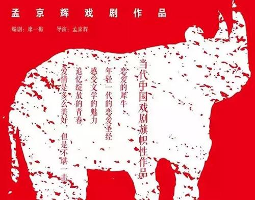 2021孟京辉导演戏剧作品—《恋爱的犀牛》-武汉站