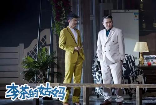 2021开心麻花爆笑舞台剧《李茶的姑妈》-上海站