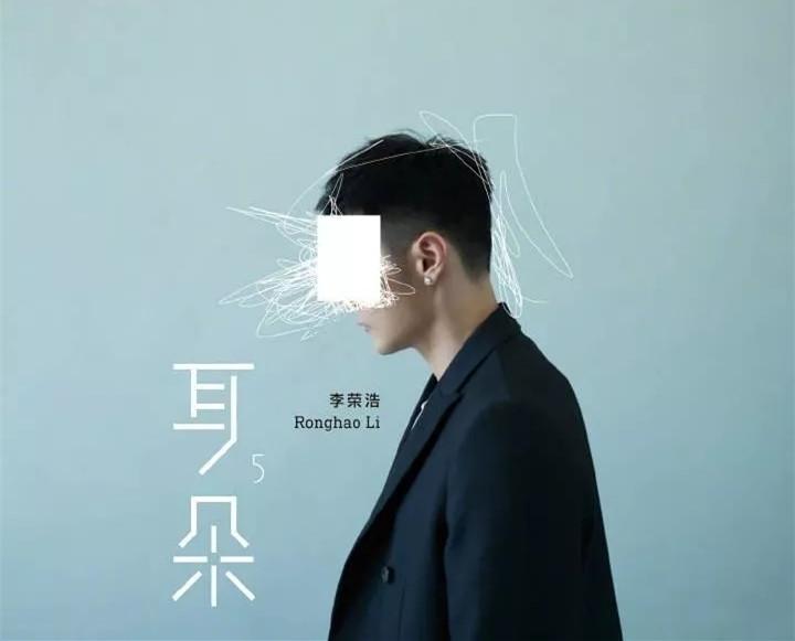 2021李荣浩【年少有为】世界巡回演唱会-广州站