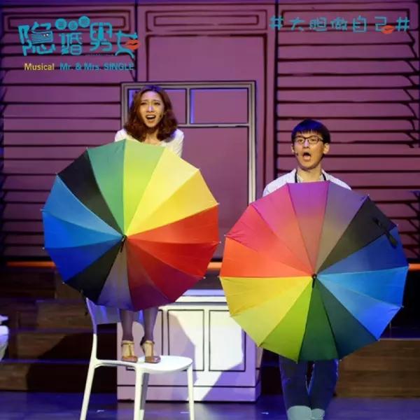 2021音乐剧《隐婚男女》-长沙站