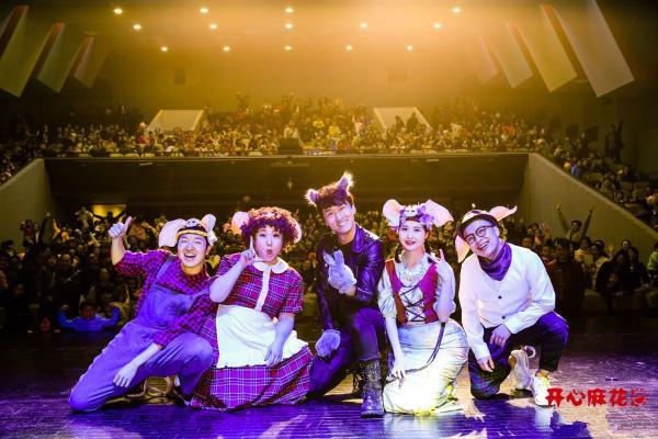 2021开心麻花合家欢音乐剧《三只小猪》-上海站