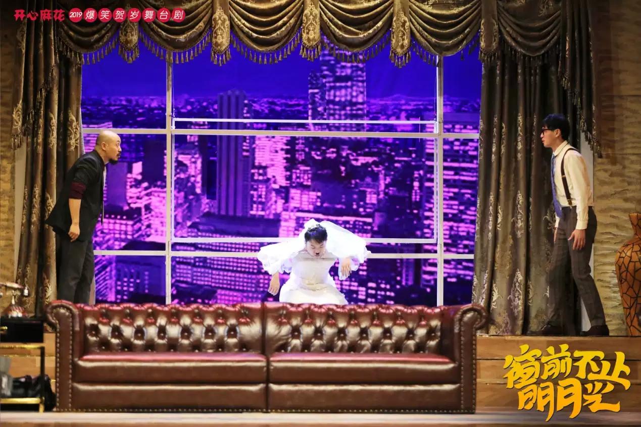 2021开心麻花爆笑舞台剧《窗前不止明月光》-上海站
