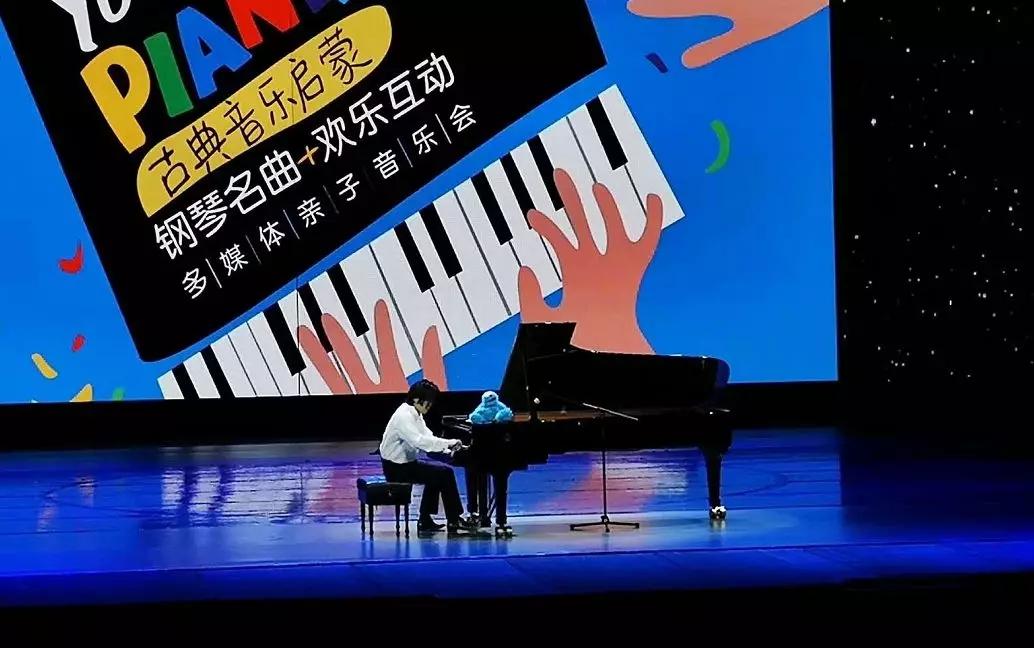 2021你是钢琴家——古典音乐启蒙钢琴名曲欢乐互动多媒体亲子音乐会-杭州站