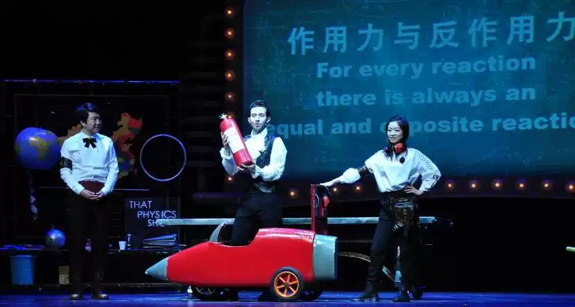 2021大船文化·趣味科学启蒙·百老汇互动亲子科学剧《物理秀》中文版-西安站