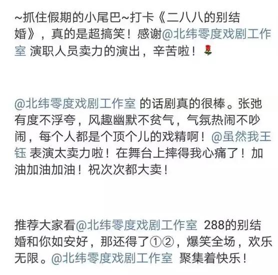 2021重喜剧《二八八的别结婚》北纬零度出品-深圳站