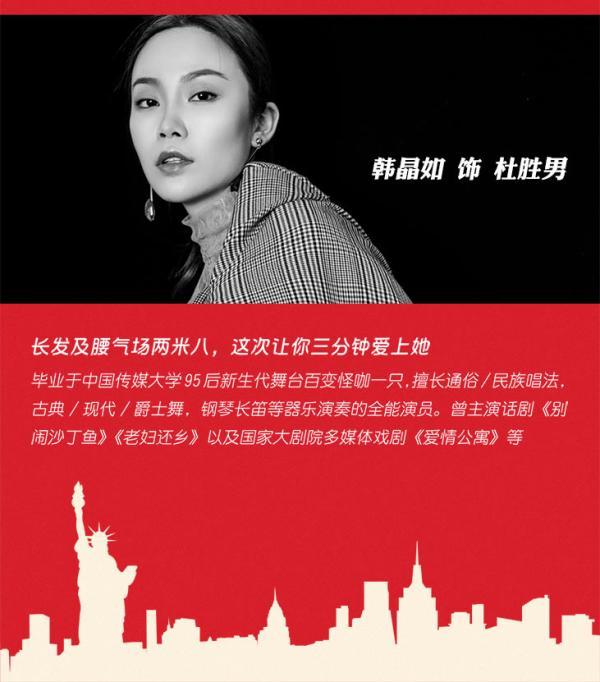 2021开心麻花独角音乐喜剧《求婚女王》-杭州站