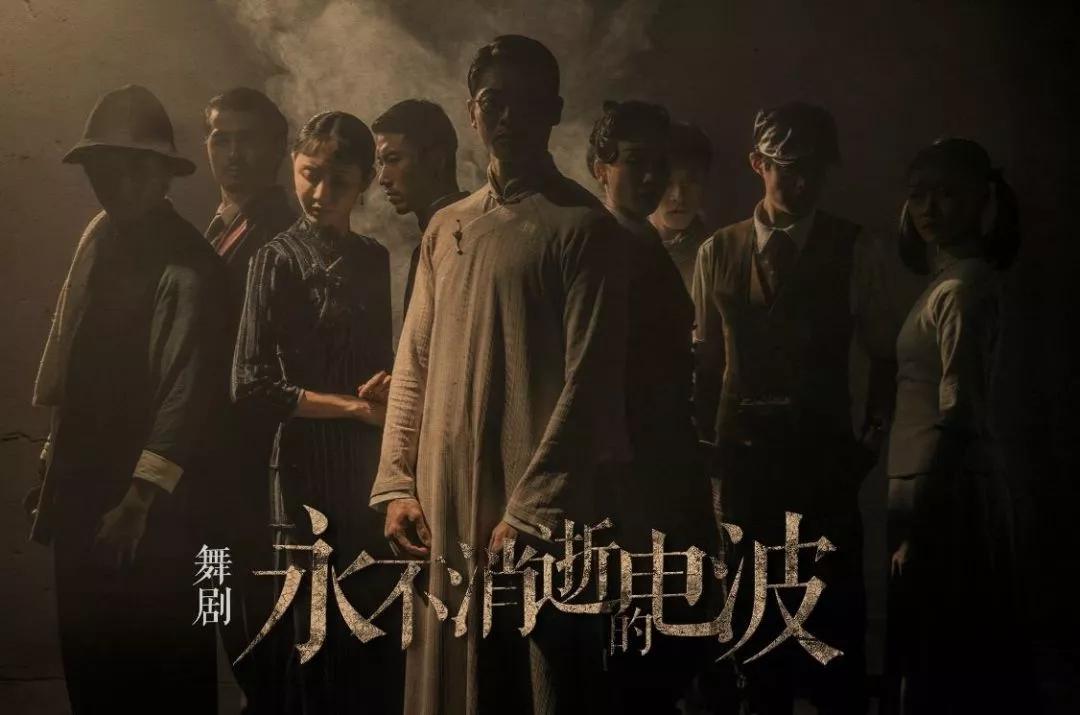 2021舞剧《永不消逝的电波》-北京站