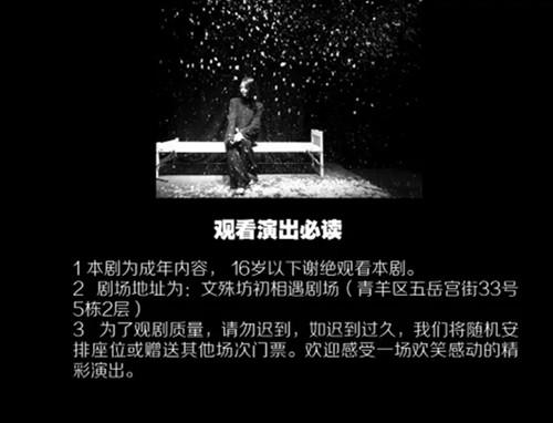 2021北京爆笑感动话剧《夜未央》-成都站