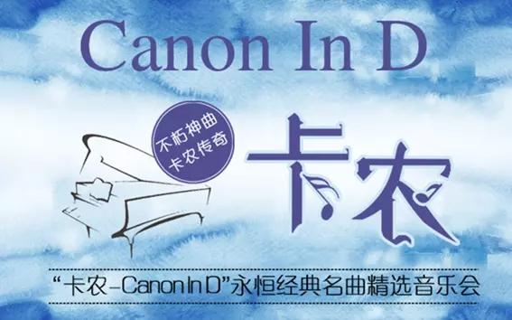 2021《卡农Canon In D》永恒经典名曲精选音乐会-广州站