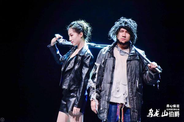 2021开心麻花爆笑舞台剧《乌龙山伯爵》-上海站