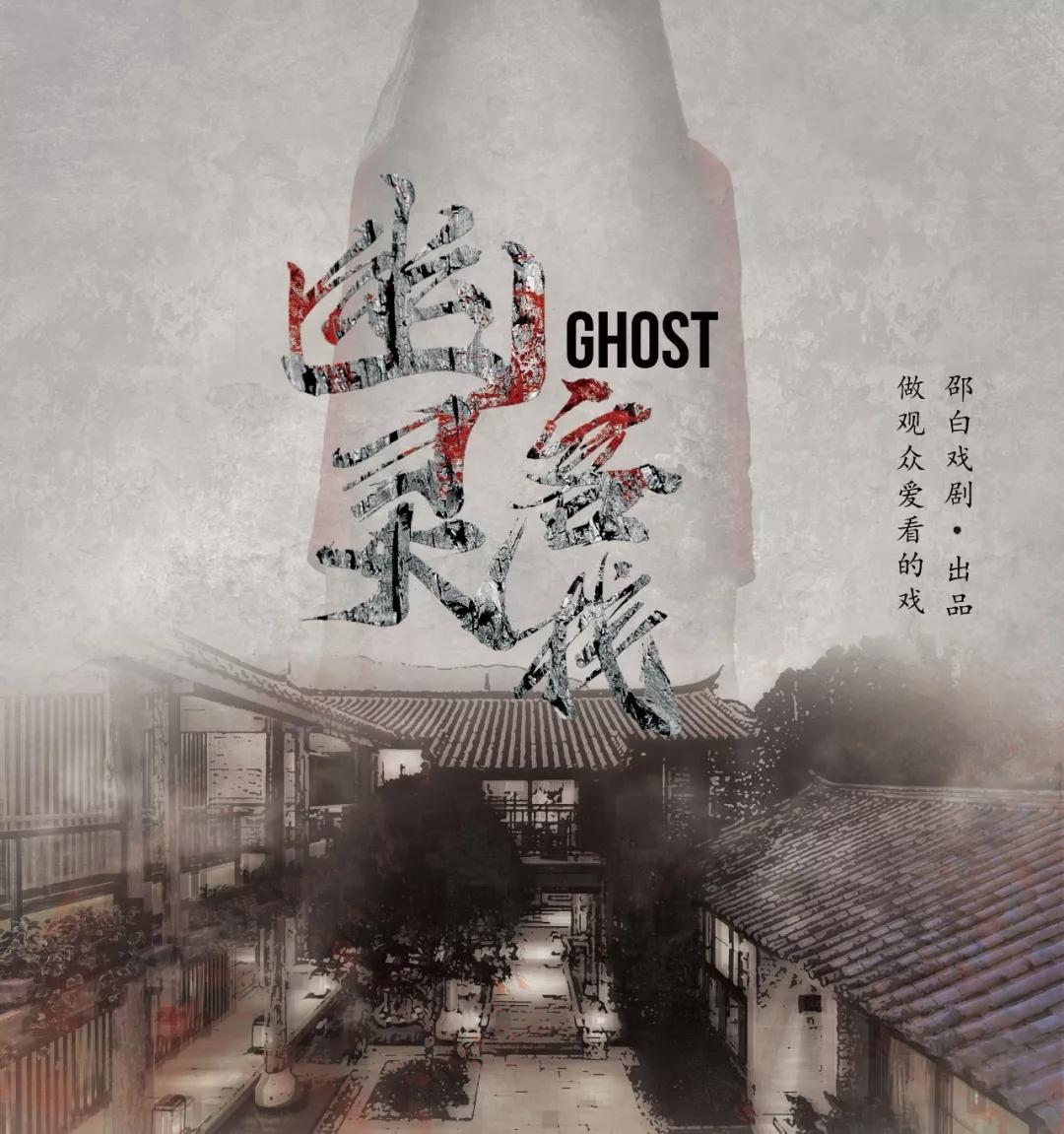 2021邵白戏剧作品—悬疑话剧《幽灵客栈》-杭州站