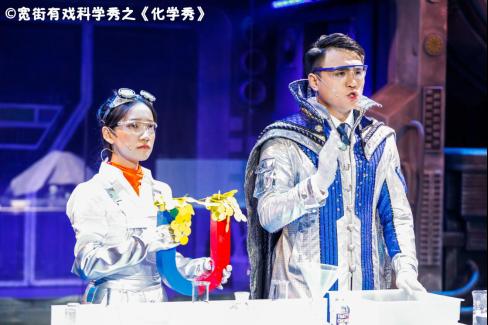 2021百老汇互动亲子科学剧《化学秀》中文版-合肥站