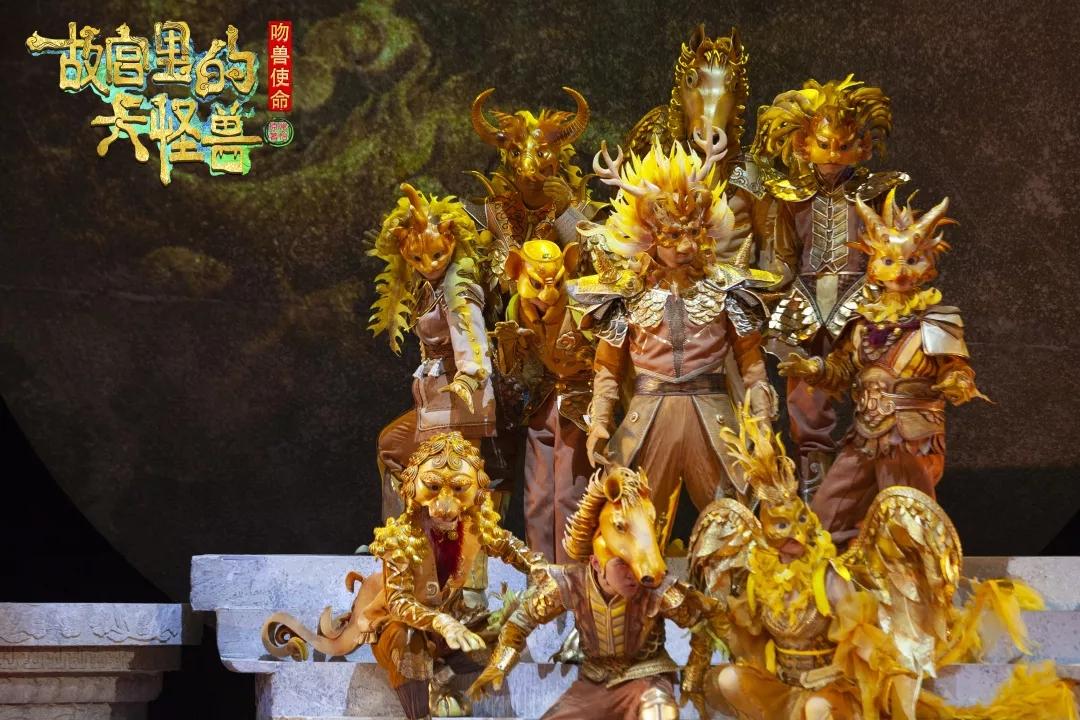 2021大船文化·家庭音乐剧《故宫里的大怪兽之吻兽使命》-杭州站