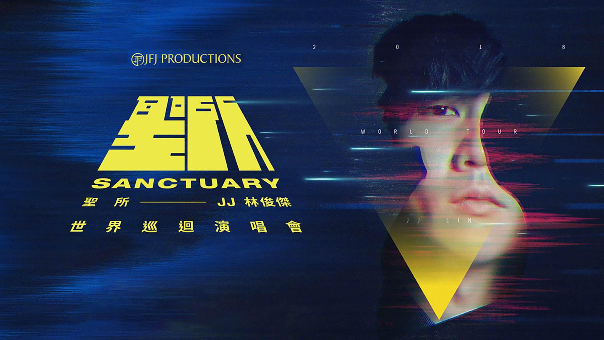 2021 JJ 林俊杰 圣所世界巡回演唱会-香港站