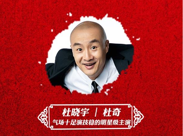 2021开心麻花爆笑舞台剧《贼想得到你》-上海站