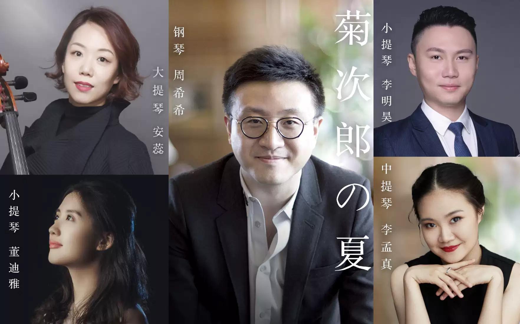 2021菊次郎的夏天——久石让钢琴曲梦幻之旅演奏会-福州站