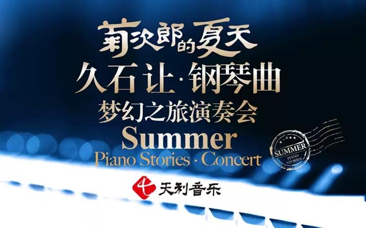 2021菊次郎的夏天——久石让钢琴曲梦幻之旅演奏会-上海站