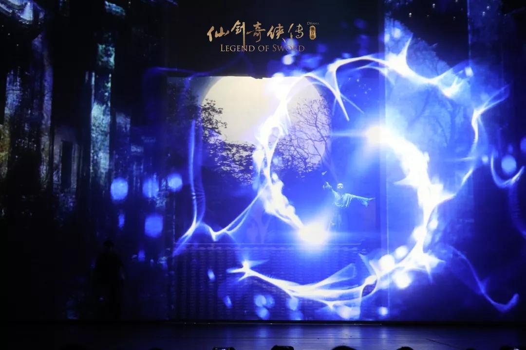 2021大型5D多媒体仙侠奇幻舞台剧《仙剑奇侠传一》-杭州站